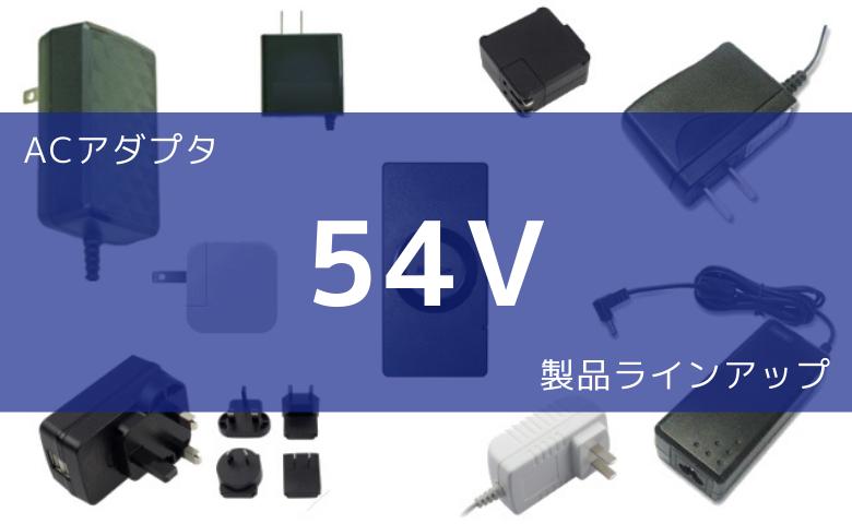 ACアダプタ 54V 製品ラインアップ