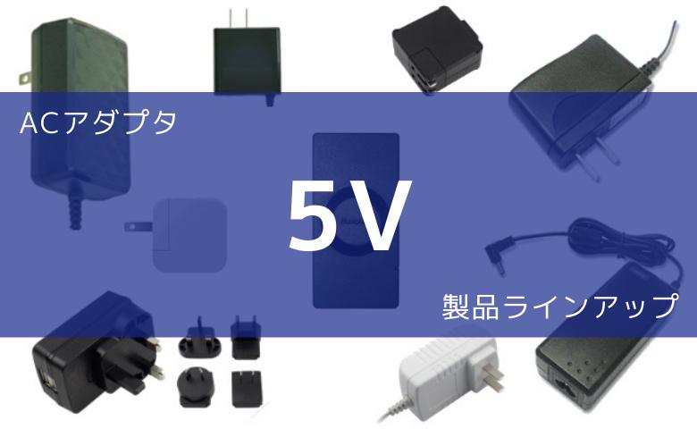ACアダプター 5V 製品ラインアップ