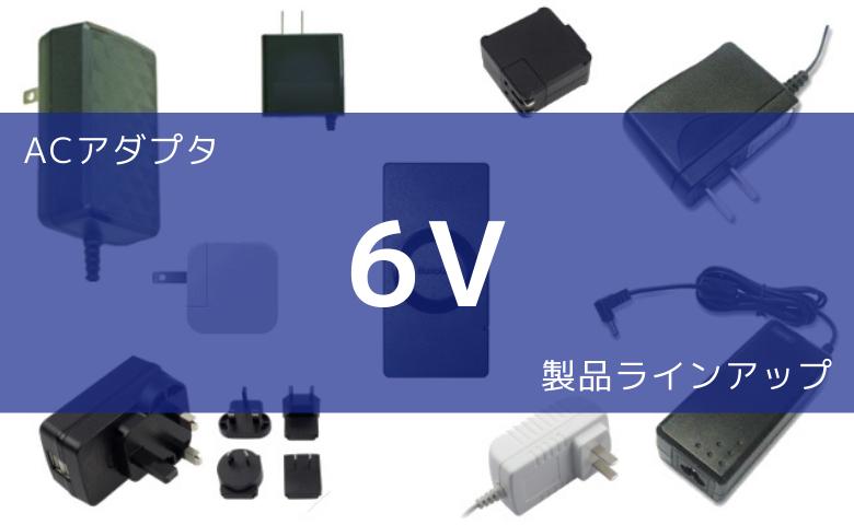 ACアダプタ 6V 製品ラインアップ