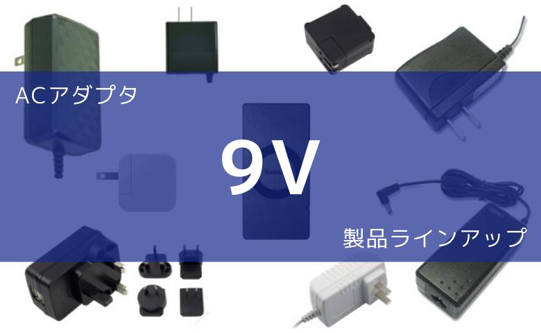 ACアダプタ 9V 製品ラインアップ