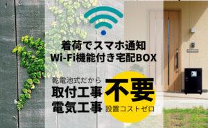 Wi-Fi宅配BOX 家電OEM/ODM事業