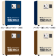 Wi-Fi宅配BOX ツートーンカラー