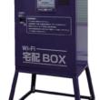 Wi-Fi宅配BOX 架台付き