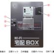 Wi-Fi宅配BOX 正面