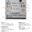 Wi-Fi宅配BOX 配達伝票捺印口