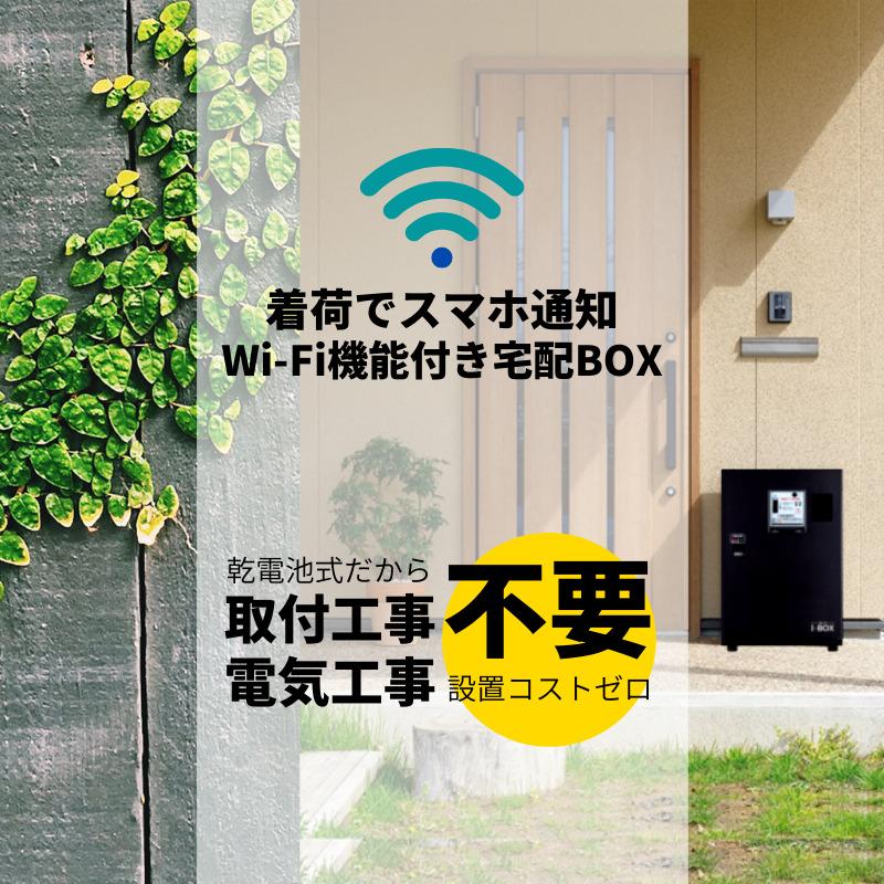 Wi-Fi宅配BOX