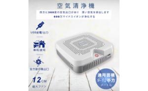 車載用空気清浄機 家電OEM/ODM事業
