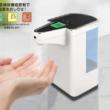 温度検知機能付きディスペンサー 温度検知機能搭載