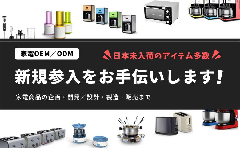 家電OEM/ODM 新規参入をお手伝い 家電商品の企画・開発/設計・製造・販売まで