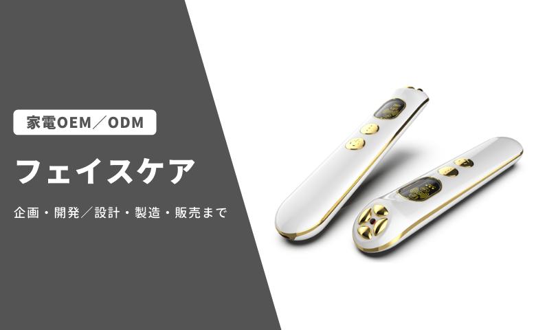 フェイスケア家電 家電OEM/ODM事業