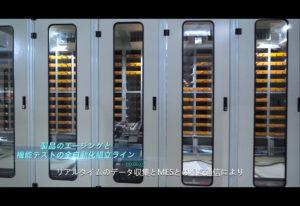 自動化されたエージングライン① - 高品質ACアダプタ
