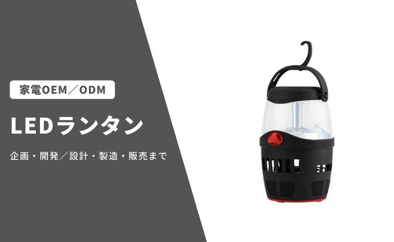 LEDランタン 家電OEM/ODM事業