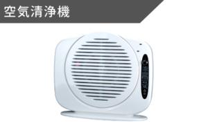空気清浄機 家電OEM/ODM事業の実績