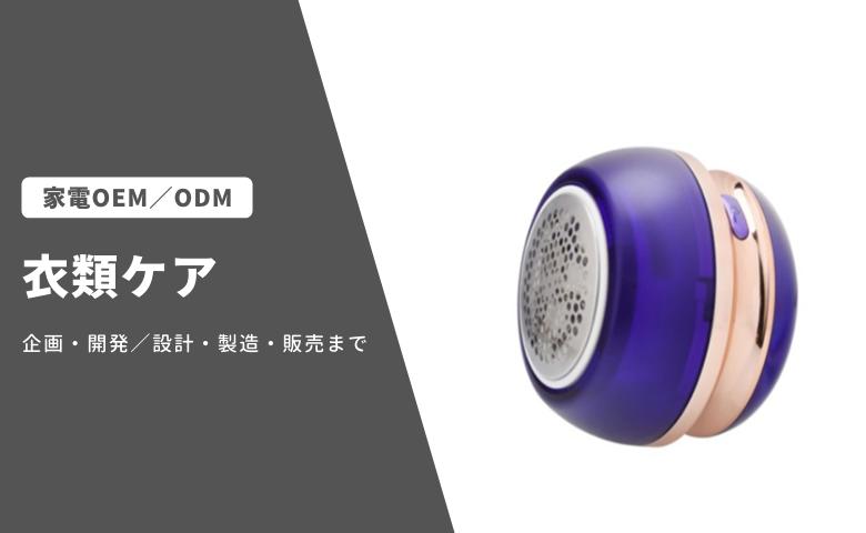 衣類ケア 家電OEM/ODM事業
